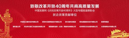 致敬改革开放40周年—中国改革贡献单位/人物(民企改革贡献单位)