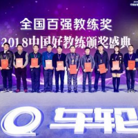"""车轮开启2018年度第一届《中国好教练》颁奖盛典与驾培行业一起""""致敬平凡的伟大"""""""