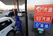 七部委:2019年起停售低于国VIA标准车用汽油