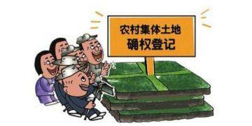 商洛市积极探索农村集体产权制度改革