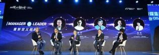 新经济智库大会聚焦数字经济未来