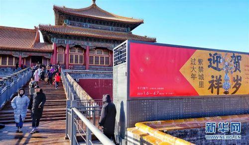 """(文化)(2)故宫博物院""""贺岁迎祥——紫禁城里过大年""""展览正式向公众开放"""
