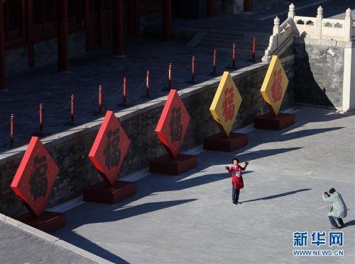 """(文化)(1)故宫博物院""""贺岁迎祥——紫禁城里过大年""""展览正式向公众开放"""