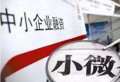 发改委鼓励各地发行小微企业增信集合债券