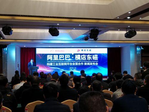 发布会现场。中国经济导报 记者沈贞海 摄