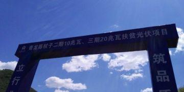 河北青龙首个风电项目顺利实现并网发电