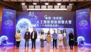 中国(小谷围)人工智能创新创业大赛圆满落下帷幕