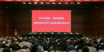 """四川发展改革工作会议召开 八项重点工作要求""""狠抓落实"""""""