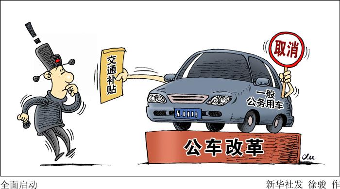 """""""车少了下乡多了,车补还不够油费!""""关于车改,基层干部有话说!"""