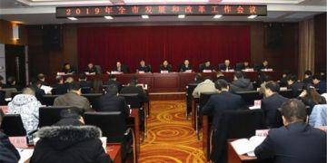 陕西渭南市发改委召开2019年全市发展和改革工作会