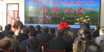 山东葵丘实业有限公司院士工作站举行揭牌仪式