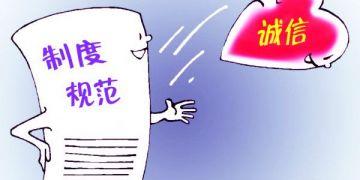 云南省彝良县首次将社会信用体系建设纳入考核