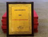 """技术创新推动传统产业升级 量子保荣获""""2018中国驾培行业最佳保险科技服务商"""""""