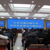 """[青海]省交通运输厅举办""""全省交通运输行业信用体系建设""""培训班(图)"""