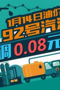 1月14日24时:92号汽油上调0.08元/升