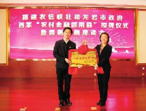 2018年12月19日,福建省农信联社和龙岩市政府首个