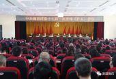 中共黑龙江省鸡西市滴道区委召开十七届三次全会