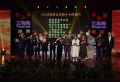 义乌购举行2018年度十大经营户颁奖大会