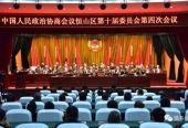 政协黑龙江省鸡西市恒山区第十届委员会第四次全体会议胜利召开
