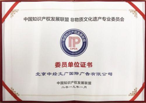 中国知识产权发展联盟非遗专委会委员单位证书