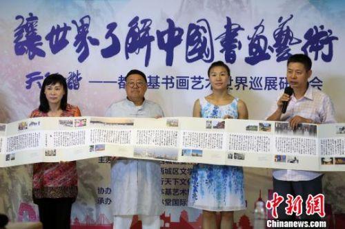 都本基书画艺术世界巡展助力中华文化走出去(图)