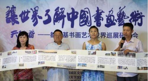 都本基书画艺术世界巡展助力中华文化走出去