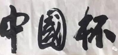 崔永元的老师都本基自创
