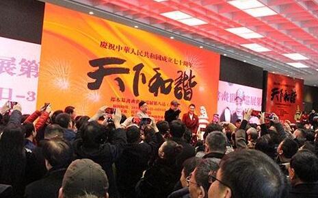"""""""天下和谐""""都本基书画艺术世界巡展第八站在京开幕"""