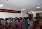 彝良发改局党组开展理论中心组2019年度第一次集中学习