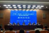 中国(海南)自由贸?#36164;?#39564;区制度第一批创新案例发布