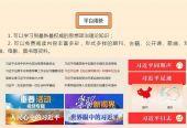 """广水发改局踊跃下载注册""""学习强国""""全国学习平台"""