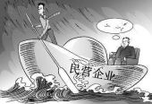 中办国办:加大直接融资支持力度 加快民企IPO审核进度