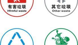 """社区生活废弃物管理需跳出""""集体行动的逻辑""""陷阱"""