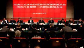 """""""中国—上海合作组织法律服务委员会""""成立"""