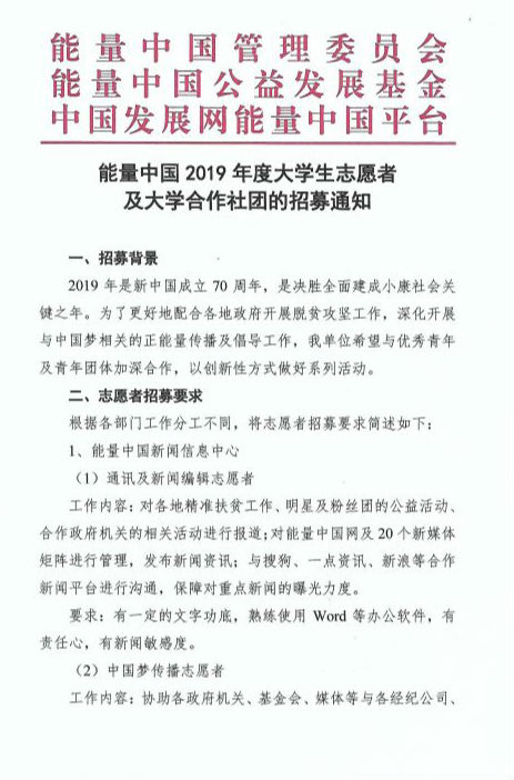 能量中国2019年度大学生志愿者及大学合作社团的招募通知