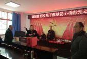 陕西省城固县发改局开展走访慰问贫困户精准帮扶暖人心活动