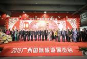 广州国际旅游展览会在今日广州开幕
