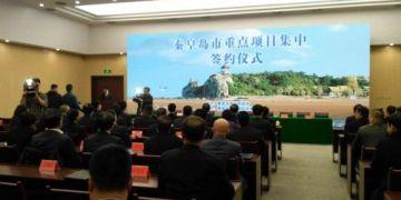 秦皇岛市春季重点项目集中签约活动召开,19个项目集中签约