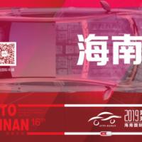 2019年购车请认准3月14日海南国际车展