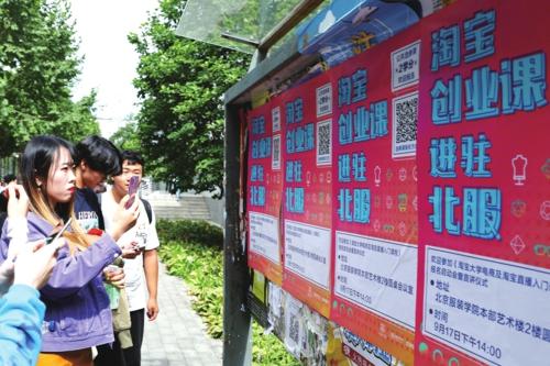 2018年9月,北京服装学院校园内,学生们踊跃报名参加创业课。新经济不断发展壮大,成为拉动就业的重要力量,在淘宝上开店成为很多年轻人创业就业的新选择。 何明 供图