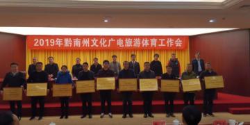 贵州黔南聚焦项目建设 助推文化旅游上新台阶