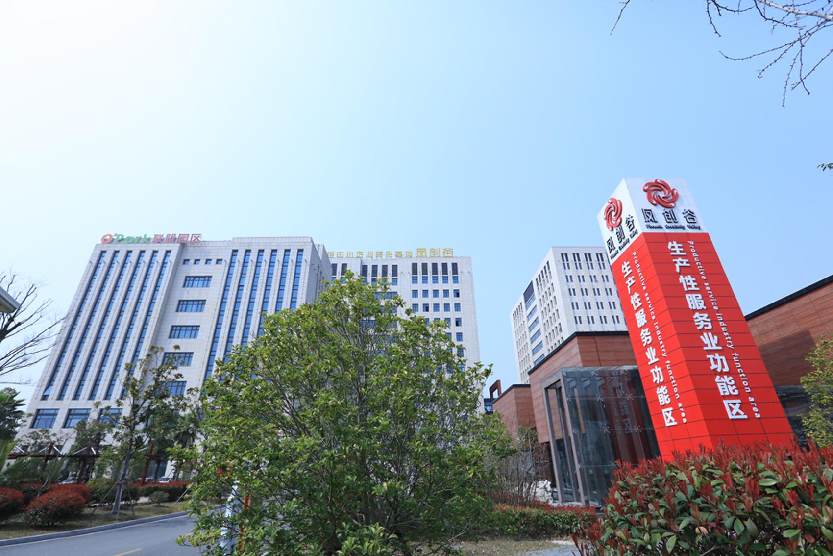 截至目前,凤创谷实体在孵企业78家,累计孵化创业企业及团队128家,已培育出了一批具有创新创业活力的