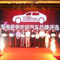 第16届海南国际车展在省会展中心盛大开幕
