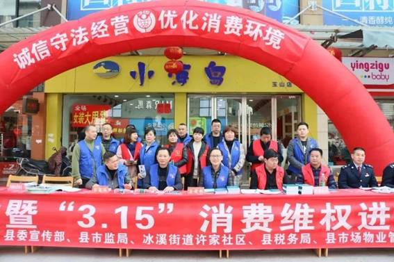 """江西玉山县冰溪街道开展""""3.15""""消费维权宣传活动"""