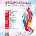 山东省青少年书画艺术大赛征稿开始