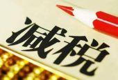 中国减税降费力度不断加大 将更充分释放发展潜能