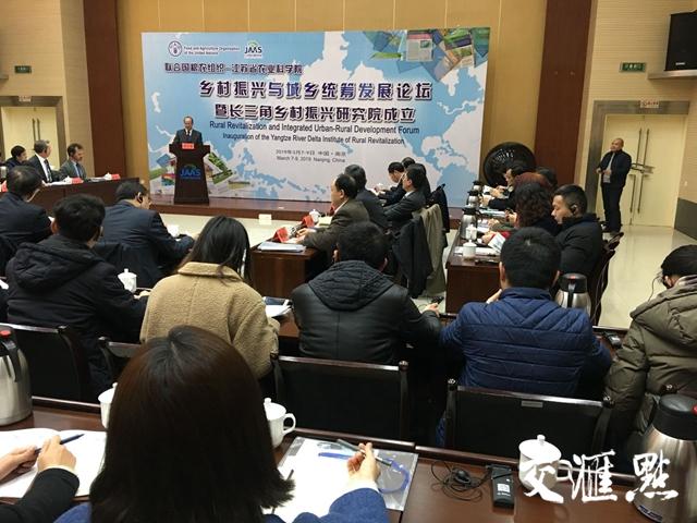 联合国粮农组织与江苏省农科院联合举办 乡村振兴和城乡统筹发展论坛