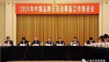 2019年中国品牌日活动筹备工作推进会在沪召开