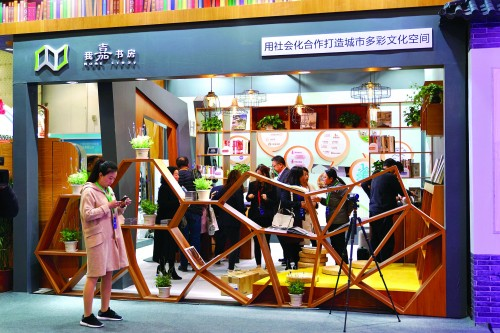 长三角公共文化和旅游产品采购会