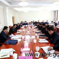 [青海]2019年全省治超工作会议在西宁召开(图)